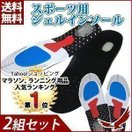 スポーツ用 ジェルインソール 2個セット サイズ調整 靴 中敷き かかと ランニング ジョギング ウォーキング 衝撃吸収 インソール ジェル ケガ防止 2足分セット