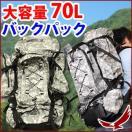 バックパック 70L リュックサック 大容量 迷彩 登山 キャンプ アウトドア 旅行 リュック ソロキャンプ 収納 たっぷり 多機能 ザック 非常用 防災 災害
