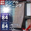 オーニング 88×112cm UVカット サンシェード 日よけ 庭 ガーデン 紫外線対策 節電 目隠し 暑さ対策 すだれ つっぱり シンプル タープ 遮光