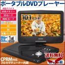 ポータブル DVDプレーヤー 本体 10.1インチ フルセグ ワンセグ VS-GDL100T 大画面 高画質 車載 3電源 バッテリー内蔵 CD AC DC 車載バッグ