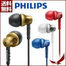 イヤホン 高音質 フィリップス インイヤーヘッドフォン SHE8100 重低音 ヘッドホン イヤフォン 音楽 インイヤー フィット スポーツ PHILIPS