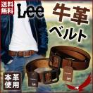 Lee 牛革ベルト メンズ レディース 本革 レザー バックル 革 カッコいい ブランド おしゃれ レザーベルト サイズ調整可能