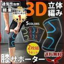 膝サポーター 3D 立体編み 2枚組 1セット ...