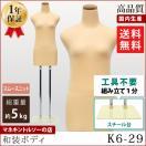 和装ボディ 腕なし スチール台 国内生産 マネキン 女性用 当店No1人気商品 K6-29