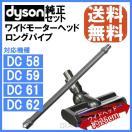 Dyson ダイソン 純正 ロングパイプ グレー ワイド モーターヘッド セット DC58 DC59 DC61 DC62