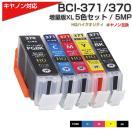BCI-371XL+370XL/5MP【大容量】[キャノン/Canon]互換インクカートリッジ5色パック キヤノン マルチパック BCI-371+370 BCI-370 [5色セット] BCI-371 BCI-370