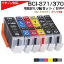 [6色セット]BCI-371XL+370XL/6MP【大容量】...