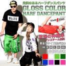 HIPHOPダンスウェア 男女兼用 ダンスパンツ ダンス 衣装 ハーフパンツ カラー ヒップホップダンス Bガール