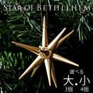クリスマス ツリー オーナメント ベツレヘムの星 ゴールド 4個売り 送料無料