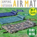 エアーマット 5cm 自動膨張 車中泊 マット キャンプ レジャー 寝袋マット 175×66cm