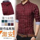シャツ チェックシャツ 長袖ブラウス チェック柄 前開き トップス メンズシャツ フォーマル ビジネス
