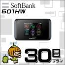 WiFi レンタル 使い放題 501HW SoftBank 4G/LTE 利用制限なし 高速 ルーター 送料無料 30日プラン 186円/日 ソフトバンク ポケット Wi-Fi ワイファイ あすつく