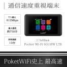 最新 WiFi レンタル 601HW 使い放題 30日プラン 下り最大612Mbps SoftBank 4G/LTE 無制限 高速 ルータ 送無 ソフトバンク ポケット ワイファイ あすつく