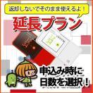 延長 継続 専用 30日プラン モバイル WiFi ルーター レンタル ワイモバイル ドコモ ソフトバンク エーユー Wimax
