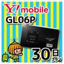 WiFi レンタル GL06P ワイモバイル Pocket 4G/LTE 高速 ルーター Ymobile 送料無料 30日プラン 130円/日 Y!mobile ポケット Wi-Fi ワイファイ レンタル あすつく