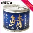【 伊藤食品 】 美味しいさば 鯖 水煮(食塩不使用) 190g 国産さば使用 八戸工場 サバ缶詰・鯖缶