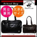 BEVERLY HILLS POLO CLUB(ビバリーヒルズポロクラブ)スクールバッグ 学生かばん 手提げ鞄 通学バッグ 大きめサイズ 11-5013 ブラック色 ダークブラウン色