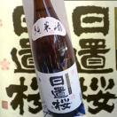 純米酒 日置桜 純米6号酵母燗専用1800mlH28BY【日本酒】【辛口】【ギフトにも】