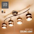シーリングライト 照明 LED 天井照明 シンプルモダンライト スポットライト 間接照明 和風 北欧 送料無料