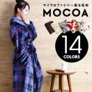 着る毛布 送料無料 毛布 洗える ふんわり ルームウェア 3サイズ マイクロファイバー 秋冬 MOCOA