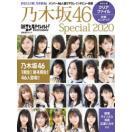 日経エンタテインメント!乃木坂46 Special...
