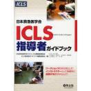 新品本/日本救急医学会ICLS指導者ガイドブ...