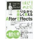 新品本/はじめよう!作りながら楽しく覚えるAfter Effects 木村菱治/著