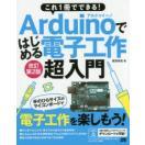新品本/これ1冊でできる!Arduinoではじめる電子工作超入門 豊富なイラストで完全図解! 福田和宏/著