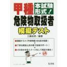 新品本/甲種危険物取扱者模擬テスト 本試験形式! 工藤政孝/編著