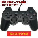 PS3 コントローラー 有線コントローラー プ...