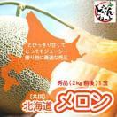 赤肉メロン 北海道 秀品 特大 2kg×1玉 送料無料 沖縄は送料別途加算(富良野メロン、函館メロン、らいでんメロンなど) 北海道メロン メロン