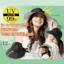 在庫あり【送料無料】スタイルアレンジUV帽子
