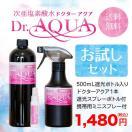 除菌・消臭には医療現場でも使われる次亜塩素酸水を。次亜塩素酸水 ドクターアクア お試しセット 送料無料