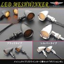 バイク LED ウインカー メッシュタイプ 激渋/2個セット/ポジショ...