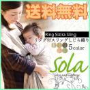スリング 新生児 全5色 高級しじら織りリング付ベビースリング 新生児用 乳幼児用