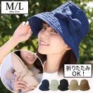帽子 レディース 紫外線対策 春夏 日よけ帽...