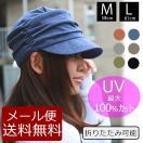 30%OFFクーポン配布中 帽子 レディース UVカット コンパクトに折りたためる 紫外線カット 自転車 ワークキャップ 春夏 セール SALE