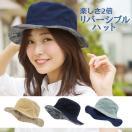 帽子 レディース リバーシブルバケットハット ハット 日よけ キッズ 紫外線対策