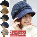 帽子 レディース キャスケット 大きいサイズ サイズ調節可能 レディース帽子 帽子UVカット  クリスマス