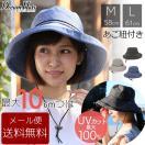 帽子 サファリハット 大きいサイズまで対応!レディースもメンズも使えるアウトドア帽子フェスや登山で役立つ折りたたみ帽子 日除けハット M58cm/L61cm uvカット