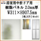 浴室中折ドア外付SF型樹脂パネル 07-20 2.0mm厚 W311×H907.5mm 1枚入り(1セット) 梨地柄 LIXIL/TOSTEM