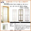 オーダーサイズ 枠付 浴室中折ドア SF型 内付型 幅530-850mm 高さ1801-2020mm LIXIL 2枚折戸 アルミサッシ