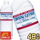 予約販売 クリスタルガイザー 水 CRYSTAL G...