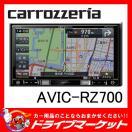 AVIC-RZ700 7V型  地デジモデル 楽ナビ カロッツェリア パイオニア【近日入荷予定】