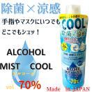 除菌×涼感 アルコールミストクール 70%...