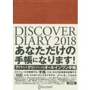 DISCOVER DIARY2018