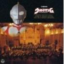 風戸慎介(音楽)/ANIMEX1200 158 交響組曲 ウルトラマンG(5000枚完全限定生産廉価盤)(CD)