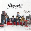 Popcorn(通常盤)