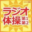 ラジオ体操 第1第2(CD)
