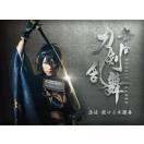 舞台『刀剣乱舞』虚伝 燃ゆる本能寺(DVD)